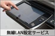特徴3 無線LAN設定費用込み