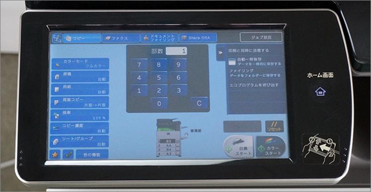 無線LAN対応シャープMX-2640FN/3140FNの操作パネル