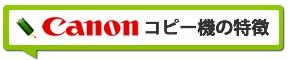 キヤノン コピー機の特徴