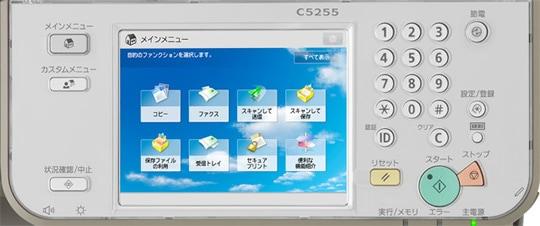 キヤノンカラーコピー機の操作パネルイメージ