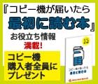 コピー機が届いたら最初に読む本』購入者全員にプレゼント!