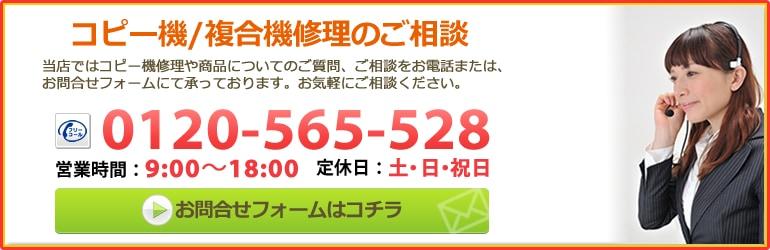 コピー機保守・修理専用ダイヤル 0120-565-528