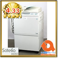 エーワンの中古印刷機 リコー印刷機 サテリオA650の評価