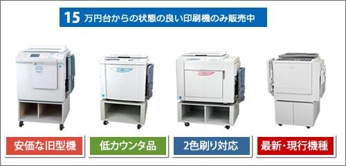 エーワンでは15万円台から状態の良い中古印刷機のみを販売