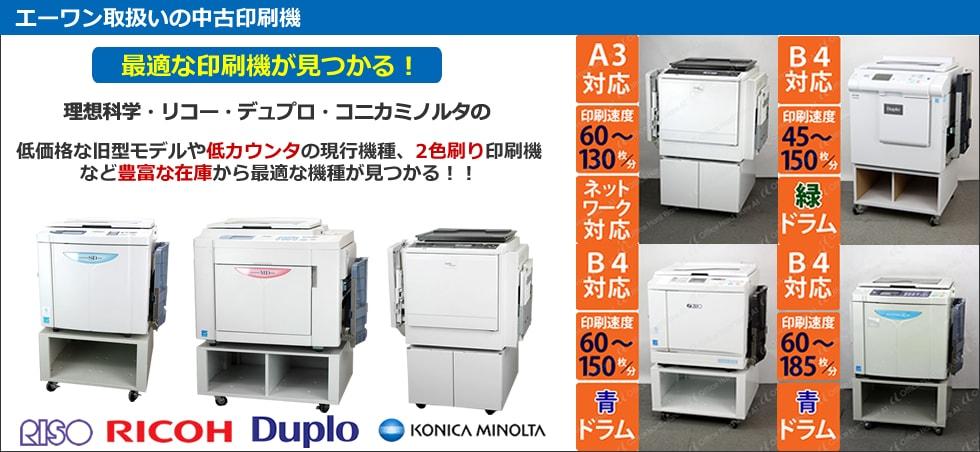 エーワンでは常時30台以上の豊富な印刷機を取り扱っています