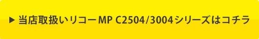 当店取扱いMPC2504シリーズ一覧はコチラ