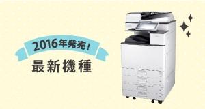 リコーカラーコピー機MPC2504シリーズは2016年発売の最新機種