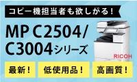 リコー 最新機 MP C2504/3004シリーズ