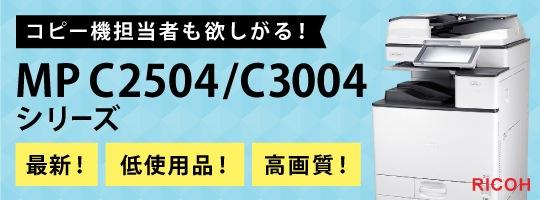 リコー 最新コピー機 MP C2504/C3004シリーズ