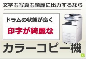 印字が綺麗なカラーコピー機