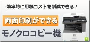 両面印刷機能搭載モノクロコピー機一覧