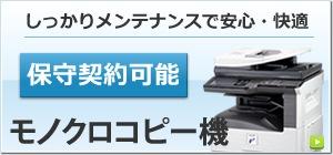 カラースキャナー機能搭載モノクロコピー機一覧