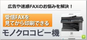 受信FAXを見てから印刷できるモノクロコピー機一覧