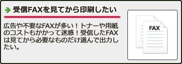 受信FAXを見てから印刷したい
