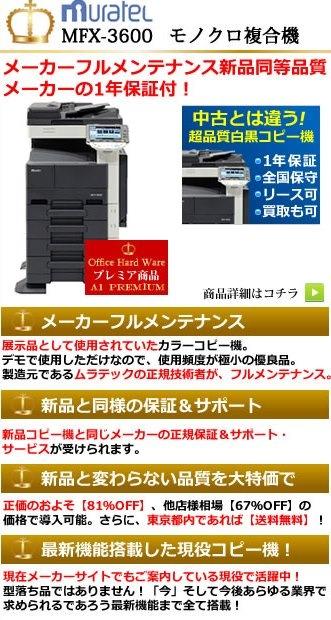 ゼロックスMFX-3600 モノクロ メーカーメンテナンスコピー機