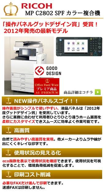 リコー imagio MP C2802 SPF カラー中古コピー機