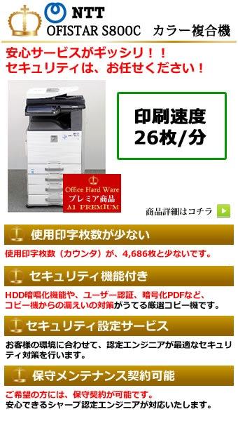 NTT OFISTAR S800C Type26 カラー中古コピー機