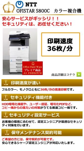 リコー imagio MP C3302 SPF カラー中古コピー機