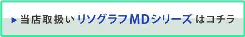 当店取扱い理想科学2色刷り輪転機MDシリーズ一覧はコチラ