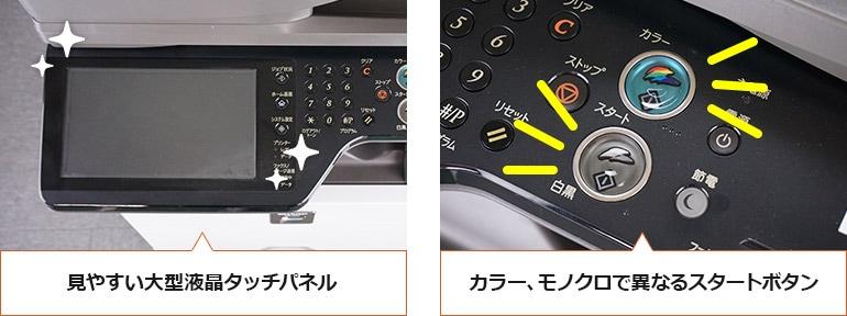 シャープ カラーコピー機(複合機)MX-2517FNの操作パネルイメージ