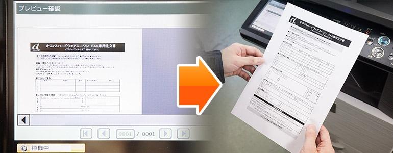 シャープ カラーコピー機(複合機)MX-2517FNのプレビュー印刷機能のイメージ
