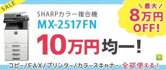 シャープ カラー中古複合機MX-2517FN 10万円均一セール