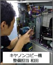 キヤノンコピー機整備担当和田