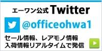 エーワン公式Twitter