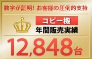 エーワン コピー機年間販売実績12,200台