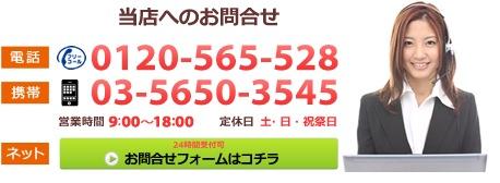 当店へのお見積り・お問合せ 0120-565-528