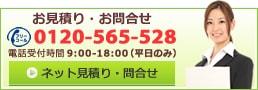 �������ؤΤ����Ѥꡦ����礻 0120-565-528