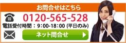 エーワンへのお見積り・お問合せ 0120-565-528