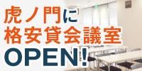 エーワンの貸会議室オープン!