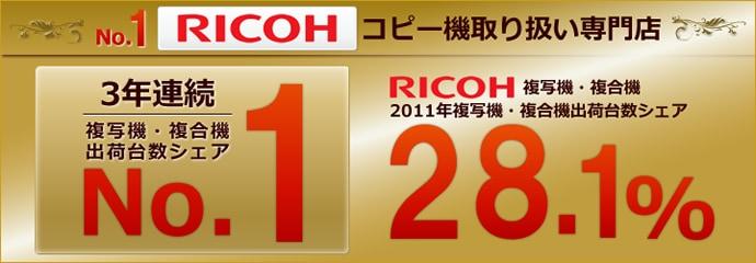 リコー 2011年複写機・複合機出荷台数シェア28.1%  3年連続複写機・複合機国内出荷台数シェアNo.1