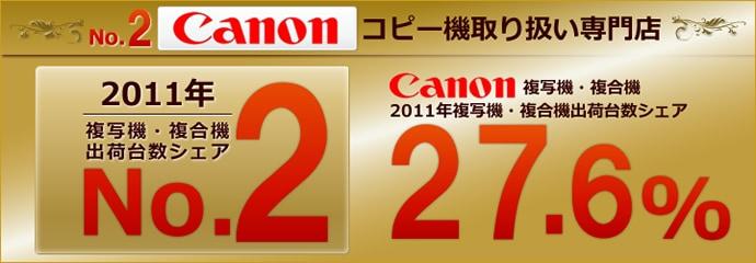 キヤノン 2011年複写機・複合機出荷台数シェア27.6%  2011年複写機・複合機国内出荷台数シェアNo.2