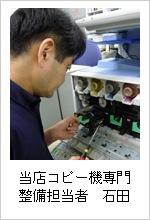 当店コピー機専門整備担当者 石田