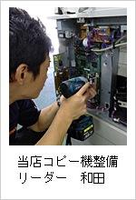 当店コピー機整備リーダー 和田