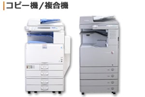 コピー機/複合機