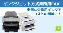 インクジェット方式業務用FAX