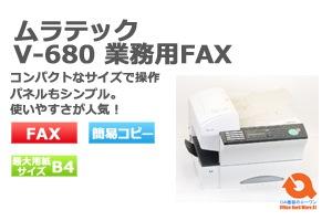 ムラテック V-680 1段カセット 業務用ファックス【中古】