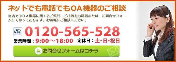 中古OA機器のご相談 TEL:0120-565-528
