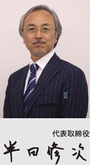株式会社エーワン 代表取締役 半田修次