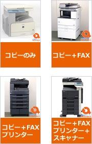 中古コピー機「コピー機能のみ」中古コピー機「コピー+FAX機能」中古コピー機「コピー+FAX+プリンター機能」中古コピー機「コピー+FAX+プリンター+スキャナー機能」