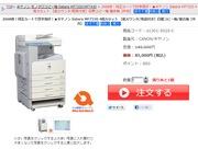 中古コピー機の商品ページ