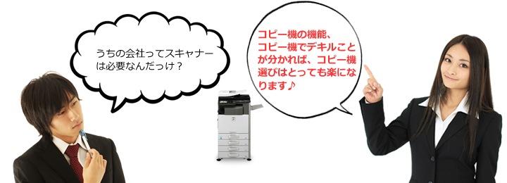 コピー機の機能、コピー機でデキルことが分かれば、コピー機選びはとっても楽になります♪