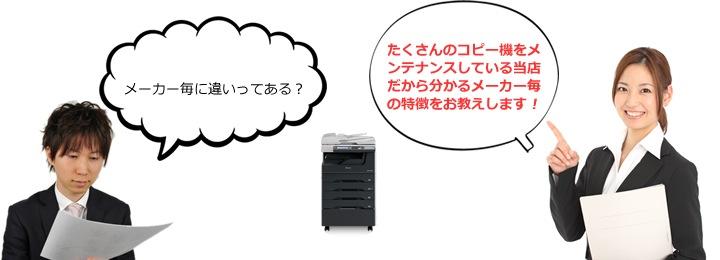 たくさんのコピー機をメンテナンスしている当店だから分かるメーカー毎の特徴をお教えします!