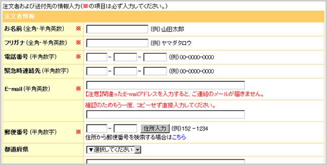 エーワンの商品の注文方法 Step3