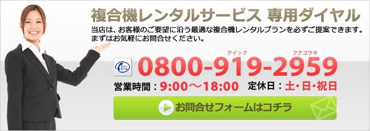 複合機レンタルサービス専用ダイヤル 0800-919-2959