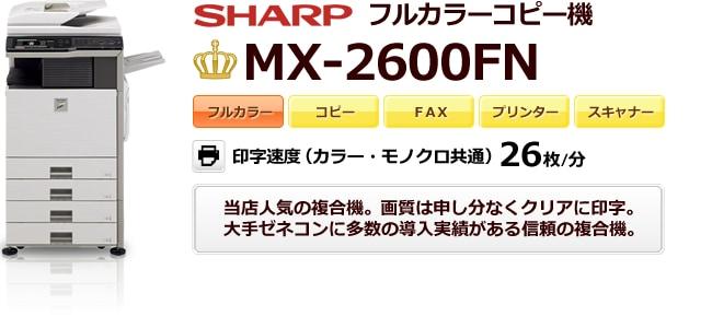 シャープ カラー複合機 MFX-2600FN
