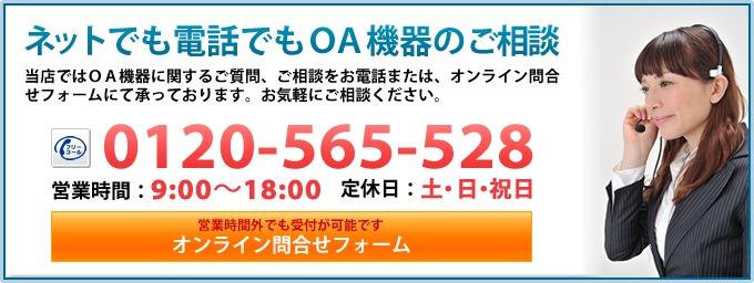 ネットでも電話でもOA機器のご相談 0120-565-528